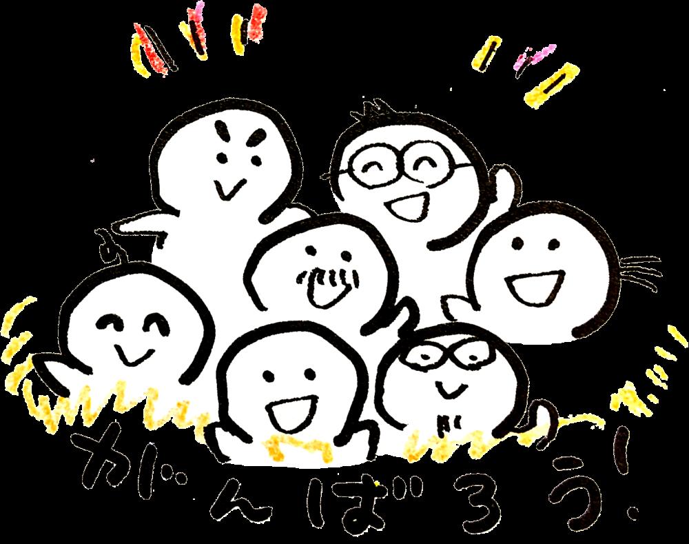 がんばる仲間 Friends, groupsのイラスト Illustration
