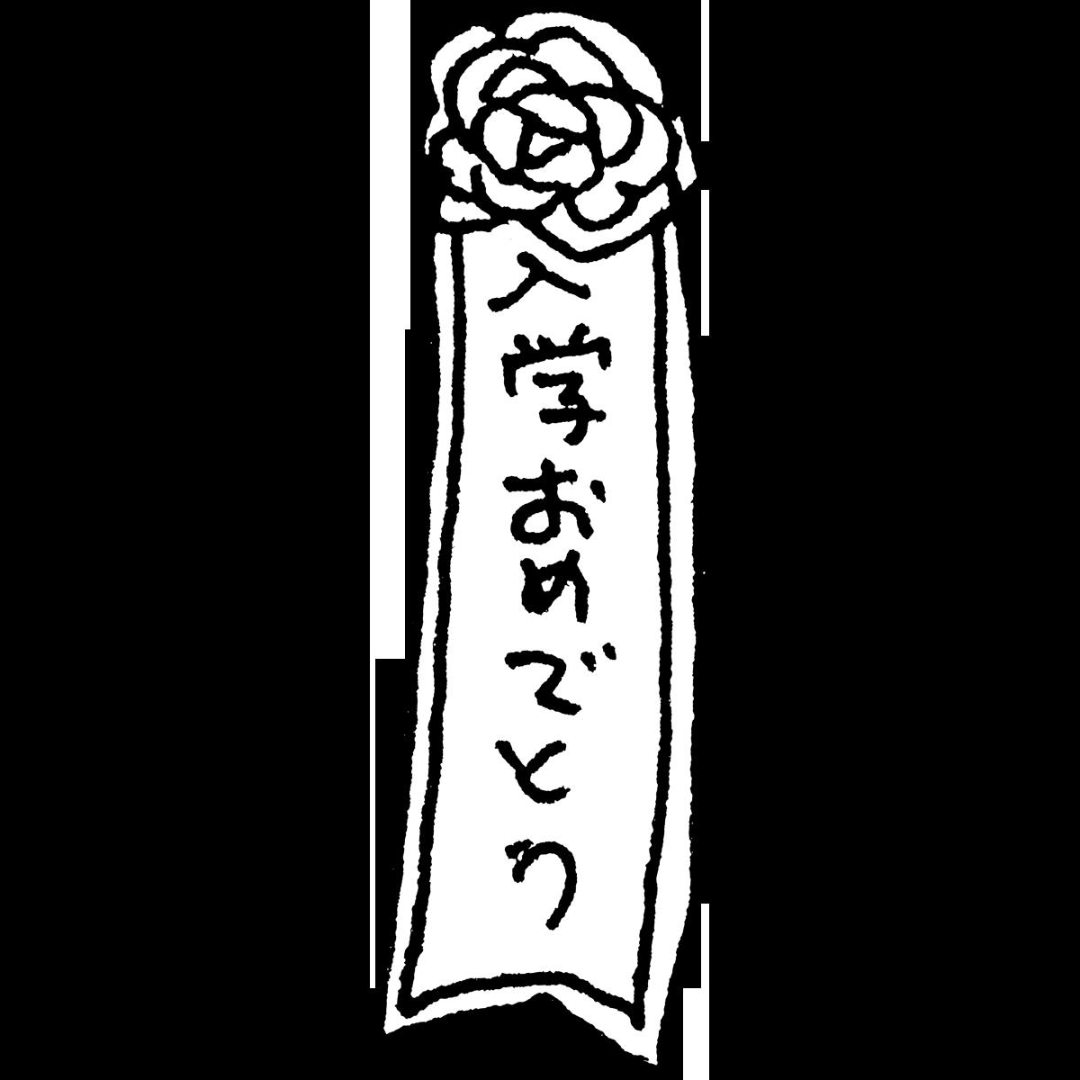 入学おめでとう_Congratulation