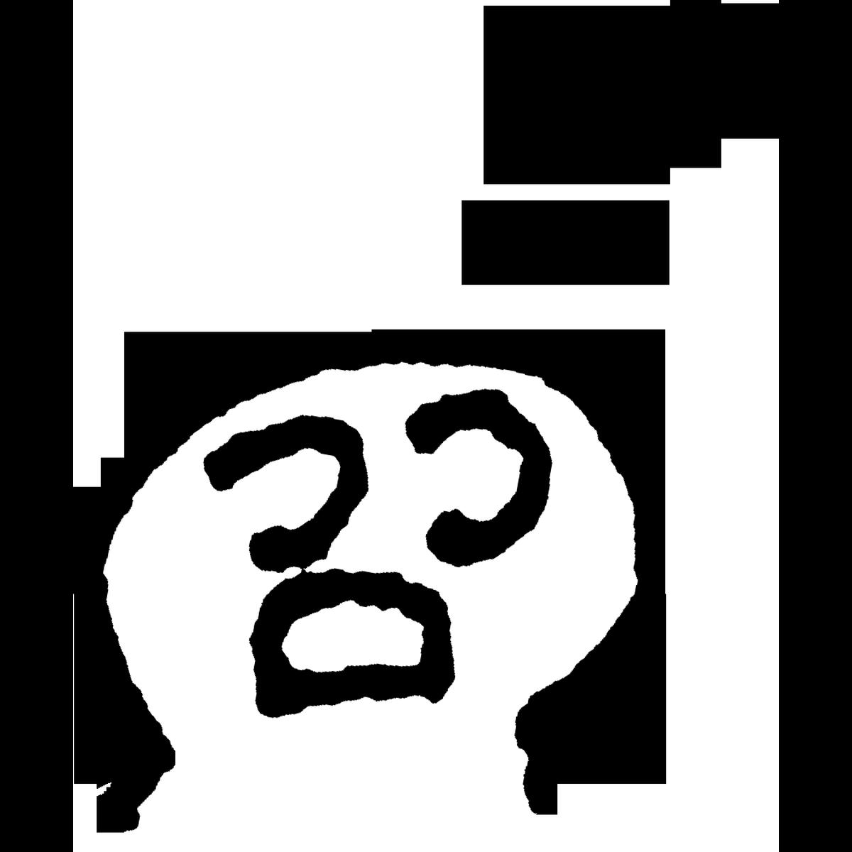 はてな??(驚愕)のイラスト Question