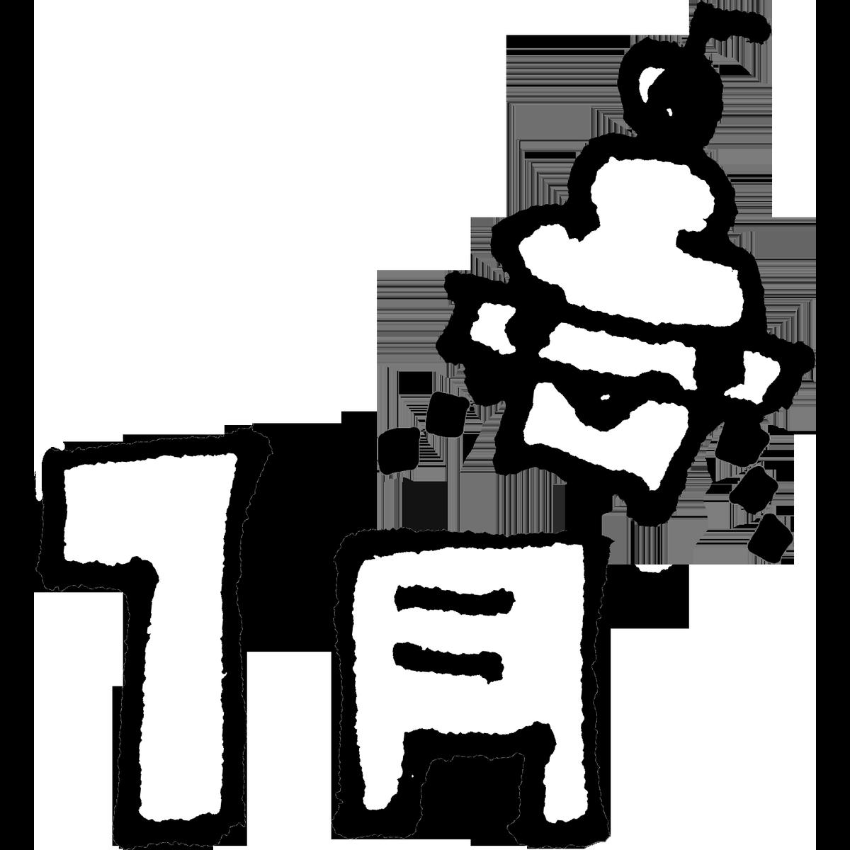 1月(餅)のイラスト January Illust