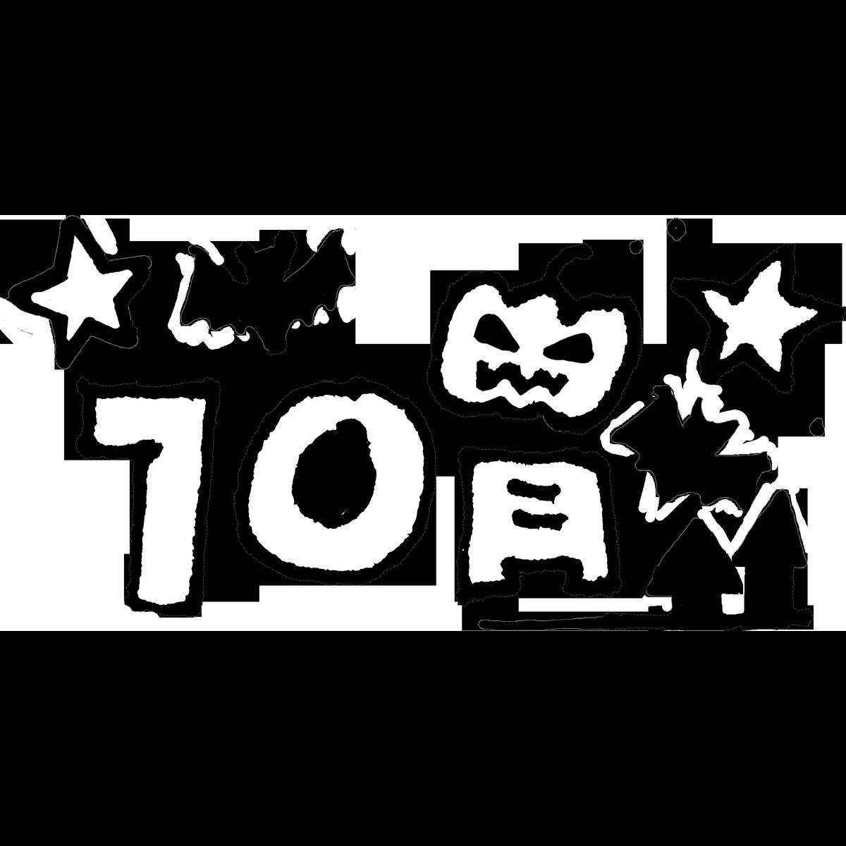 10月のイラスト October Illust