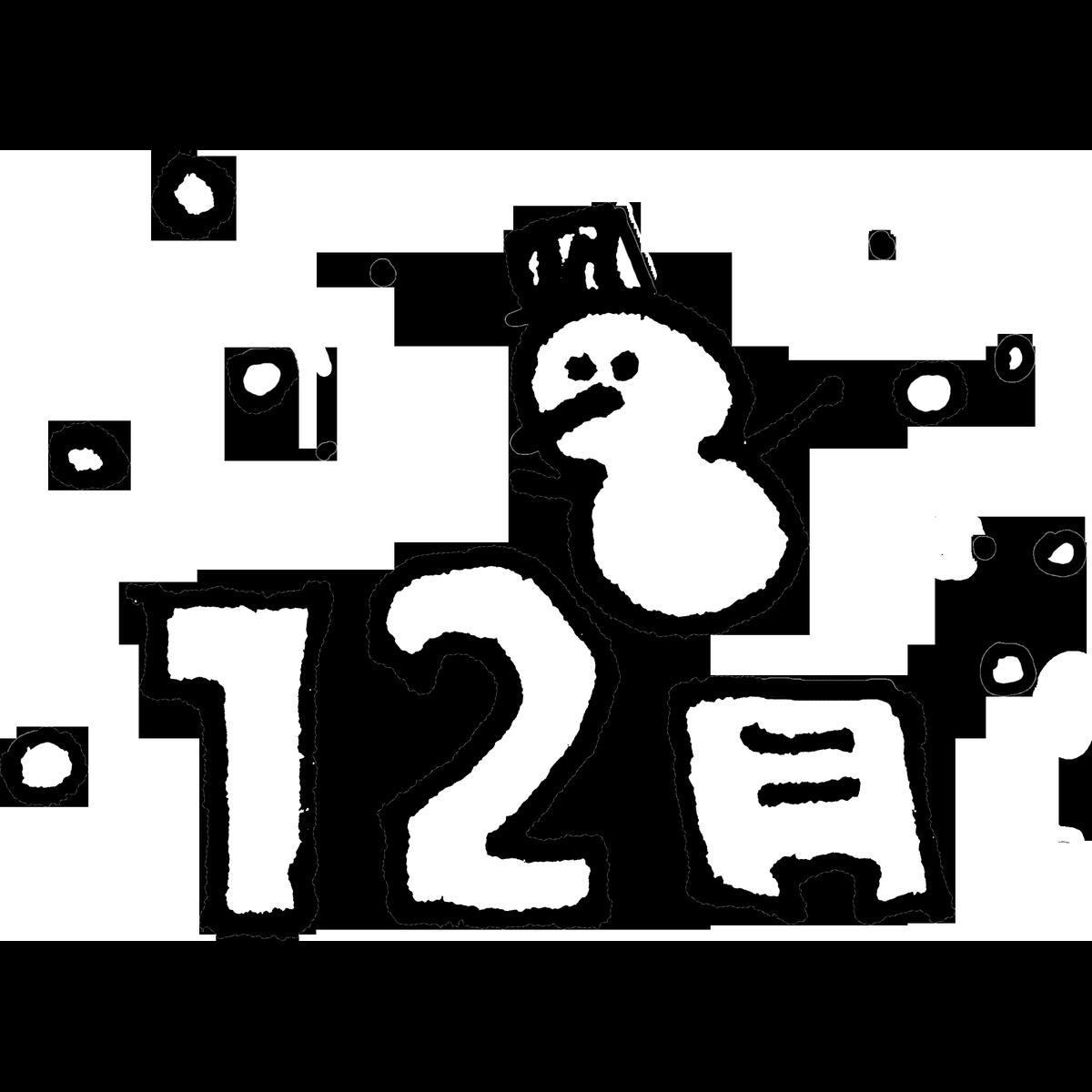 12月のイラスト December Illust
