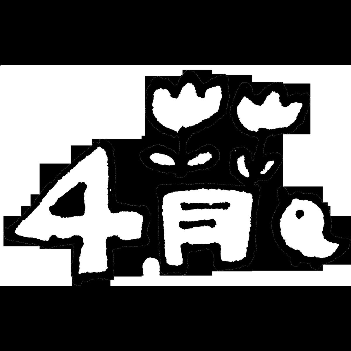 4月のイラスト April Illust