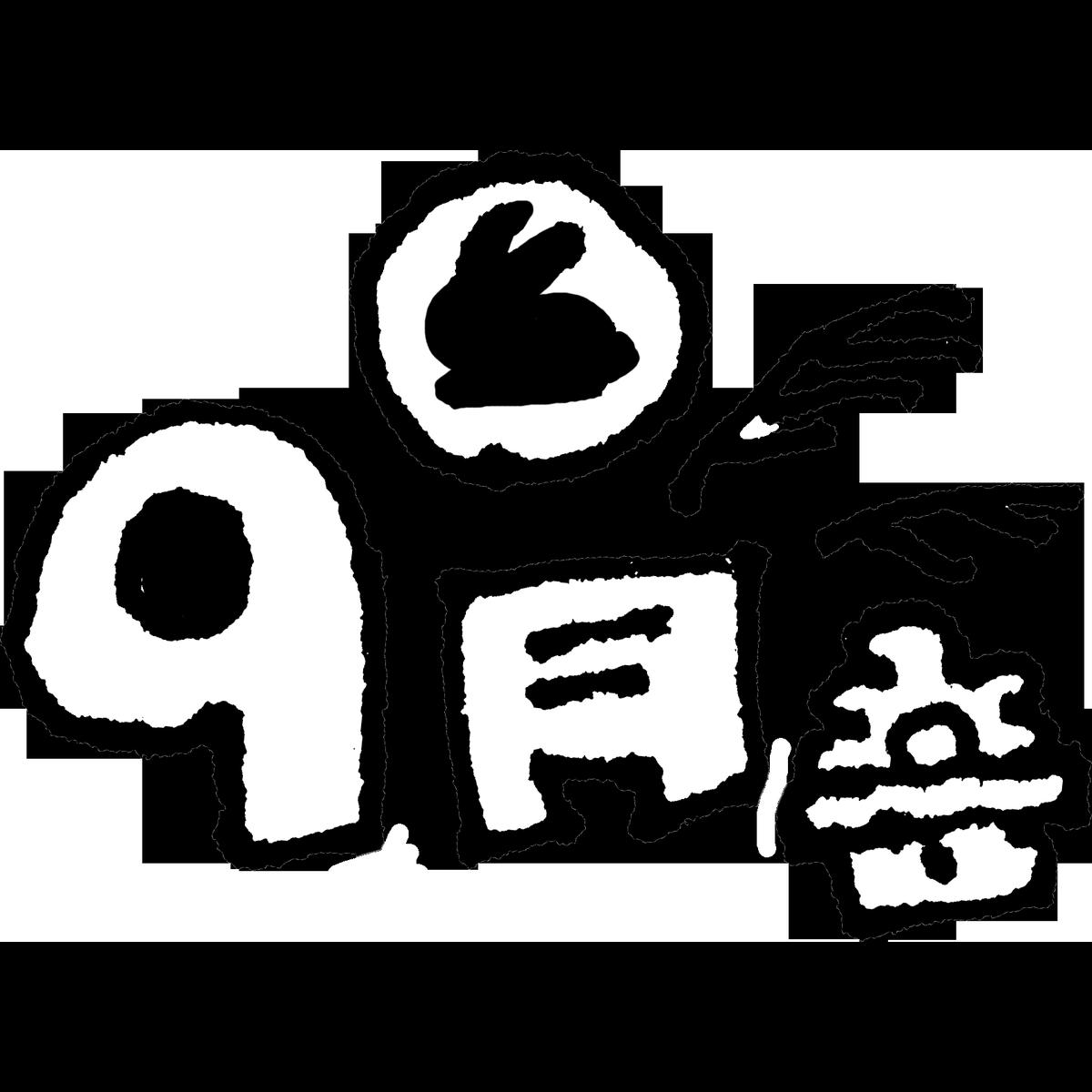 9月(1)のイラスト September Illust