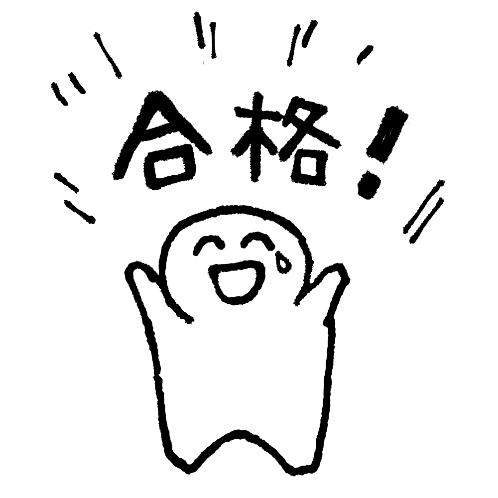 合格!のイラスト Passed!  Illustration