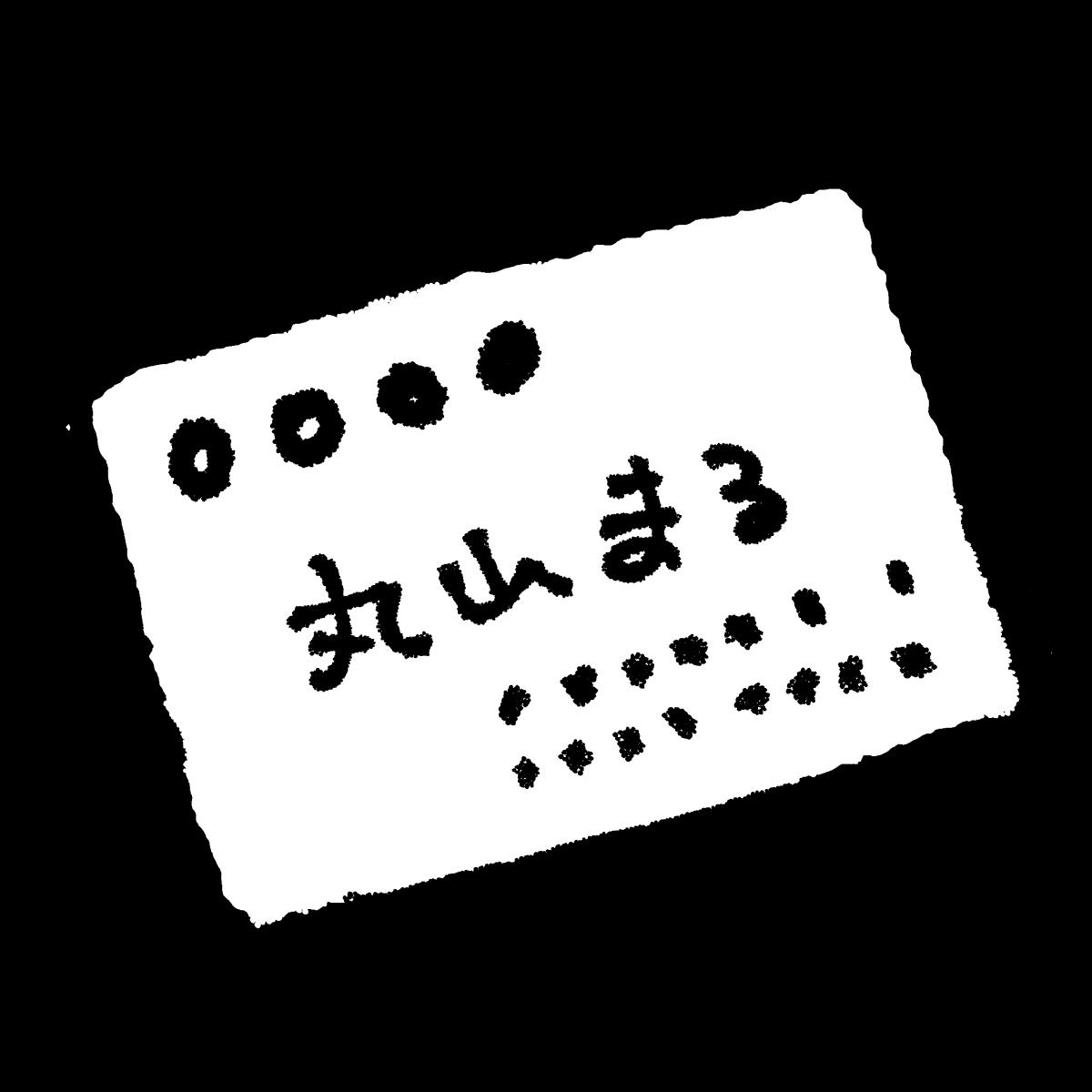 名刺のイラスト Business card  Illustration