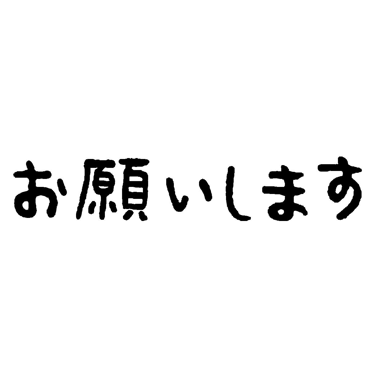 """""""お願いします""""の文字のイラスト / The word"""