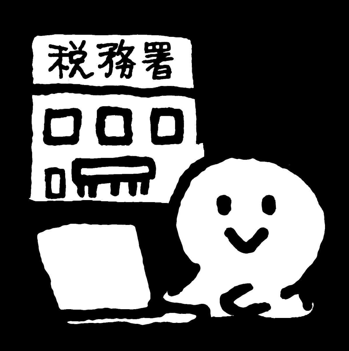 税務署とのイラスト / With the tax office Illustration