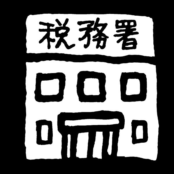 税務署のイラスト / Tax office Illustration