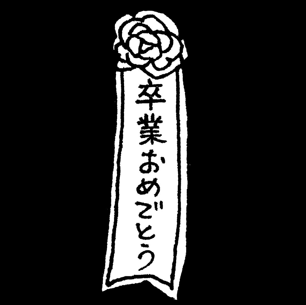 「卒業おめでとう」のリボン胸章のイラスト /