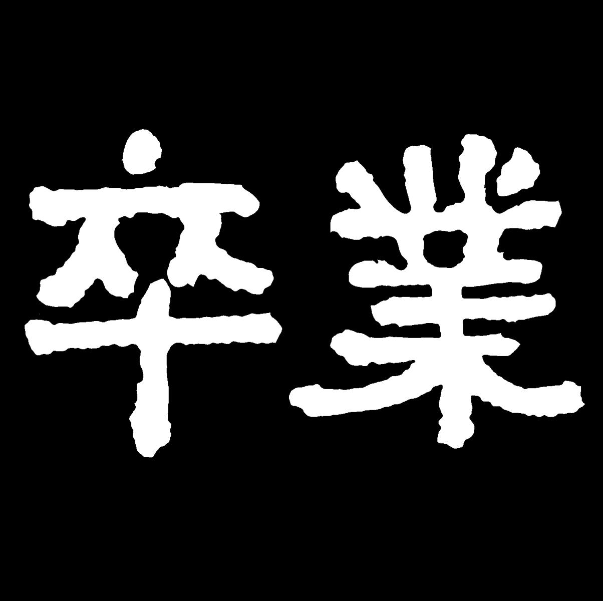 「卒業」の袋文字(黒文字あり)のイラスト / The word