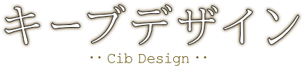 情報デザイン|キーブデザイン(Cib Design)